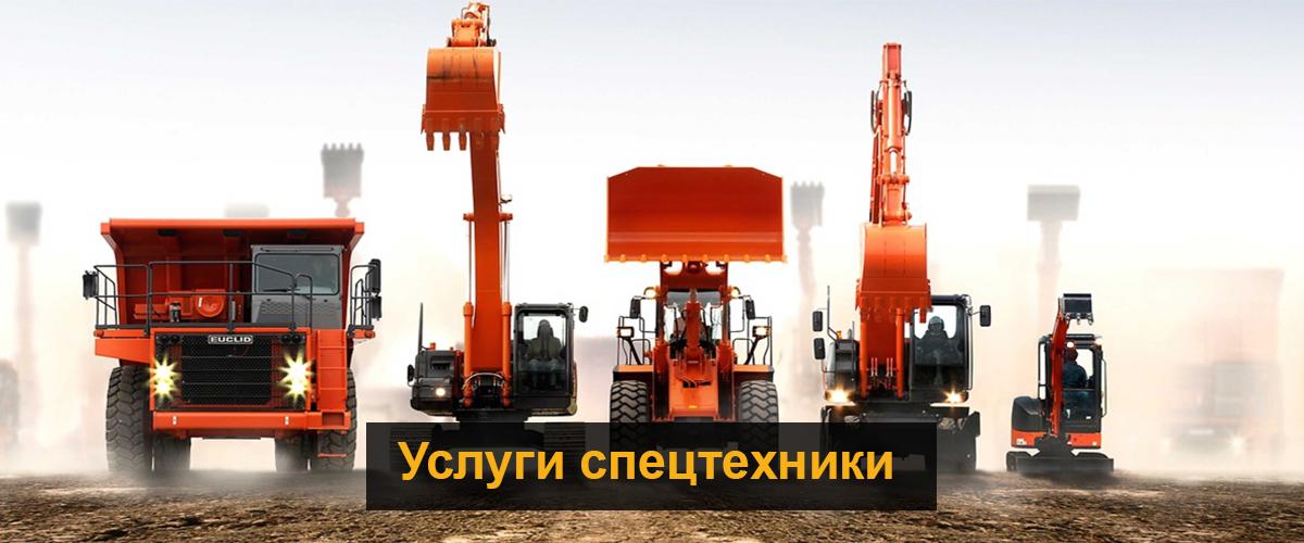 Услуги спецтехники в Красноярске: воровайка,экскаватор,миниэкскаватор, камаз самосвал