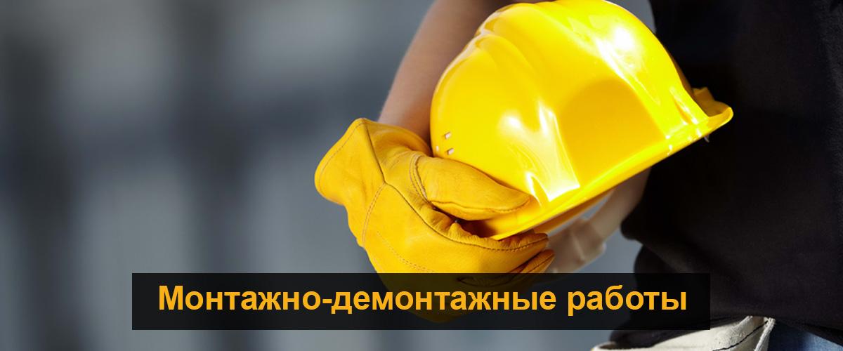 Монтажно-демонтажные работы в Красноярске