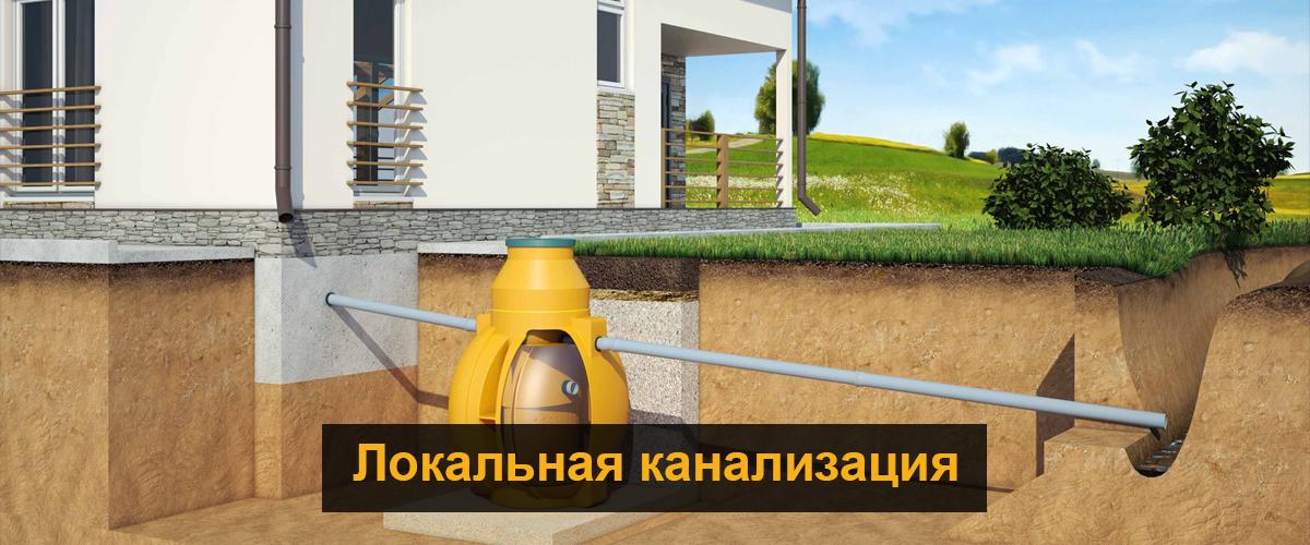 Септик ПОД КЛЮЧ в Красноярске: установка септика, биосептика
